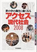 アクセス2008.jpg