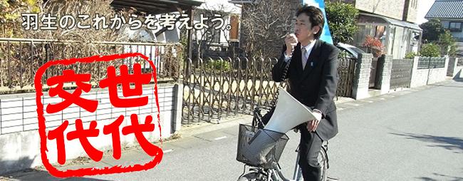 自転車街宣ブログトップ.png